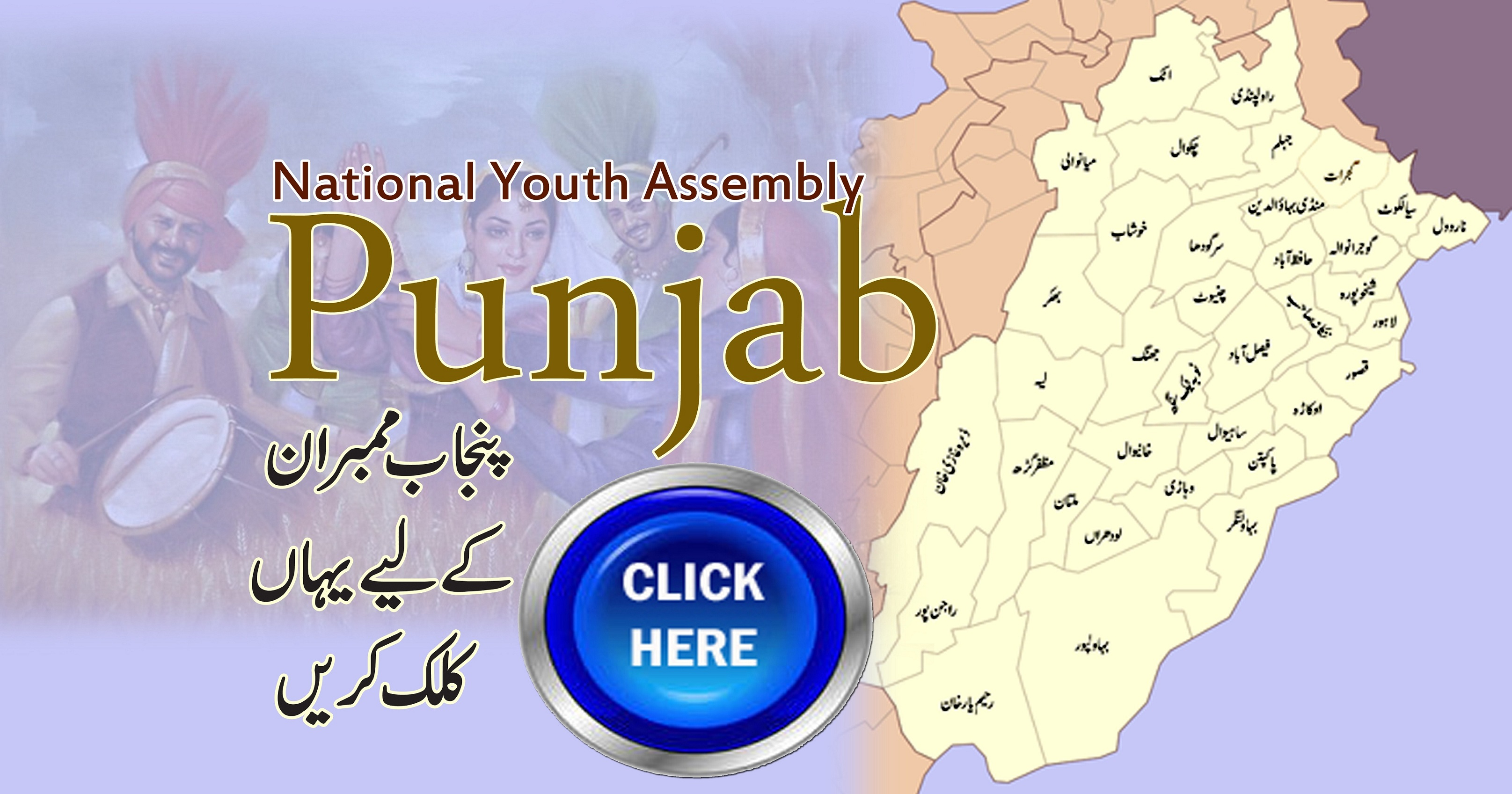 national-youth-assembly_punjab